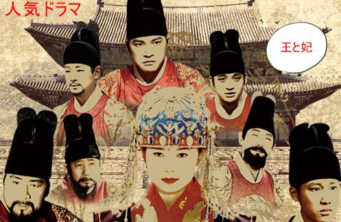 韓国ドラマ-王と妃-あらすじ-19...